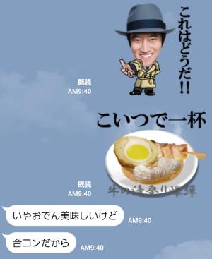 【テレビ番組企画スタンプ】ドラマ「食の軍師」 スタンプ (5)