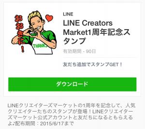 【限定スタンプ】LINE Creators Market1周年記念スタンプ(2015年06月17日まで) (1)