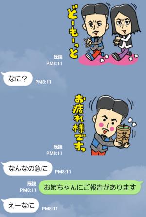 【芸能人スタンプ】ピスタチオ スタンプ (3)