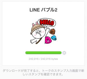 【限定スタンプ】LINE バブル2 スタンプ (2)