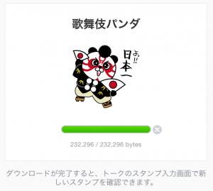 【限定スタンプ】歌舞伎パンダ スタンプ(2015年06月22日まで) (2)