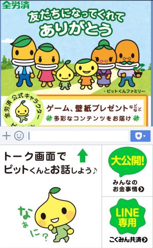 【動く限定スタンプ】動く♪ピットくん スタンプ(2015年06月15日まで) (3)