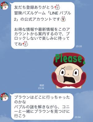 【限定スタンプ】LINE バブル2 スタンプ (3)