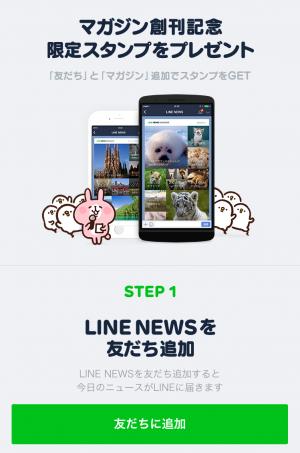 【限定スタンプ】マガジン創刊記念! LINE NEWS×カナヘイ スタンプ(2015年06月30日まで) (1)