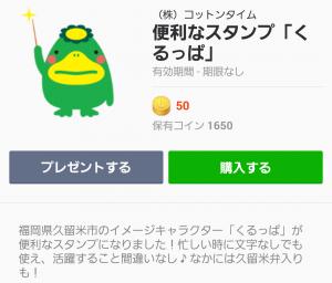 【ご当地キャラクリエイターズ】便利なスタンプ「くるっぱ」 スタンプ (1)