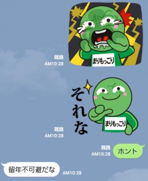 【ご当地キャラクリエイターズ】まりもっこり~日常編~ スタンプ (5)