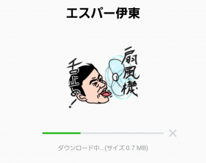 【芸能人スタンプ】エスパー伊東 スタンプ (2)