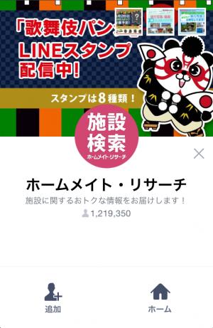 【限定スタンプ】歌舞伎パンダ スタンプ(2015年06月22日まで) (1)