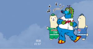 【動く限定スタンプ】超ユル!動くマスコット交流戦スタンプ(2015年05月18日まで) (13)