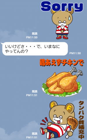 【企業マスコットクリエイターズ】肉フェス はらぺこくーちゃん スタンプ (6)