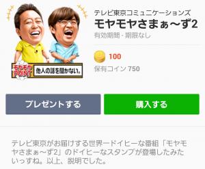 【公式スタンプ】モヤモヤさまぁ~ず2 スタンプ (1)