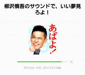 【音付きスタンプ】柳沢慎吾のサウンドで、いい夢見ろよ! スタンプ (2)