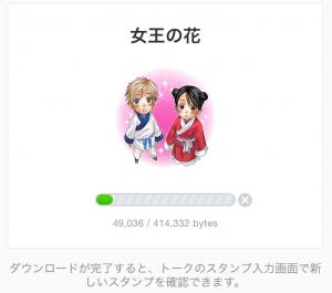 【限定スタンプ】女王の花 スタンプ (7)