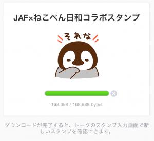 【隠しスタンプ】JAF×ねこぺん日和コラボスタンプ(2015年08月11日まで) (2)