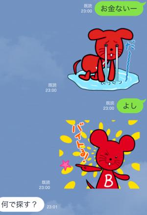 【動く限定スタンプ】動く★チューイチスタンプ(2015年06月08日まで) (6)
