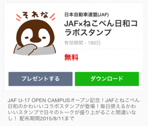 【隠しスタンプ】JAF×ねこぺん日和コラボスタンプ(2015年08月11日まで) (1)