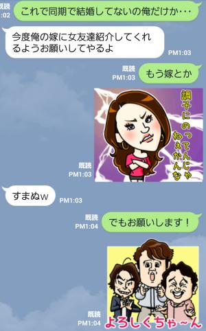 【芸能人スタンプ】太田プロダクション スタンプ (5)