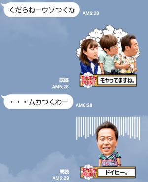 【公式スタンプ】モヤモヤさまぁ~ず2 スタンプ (7)