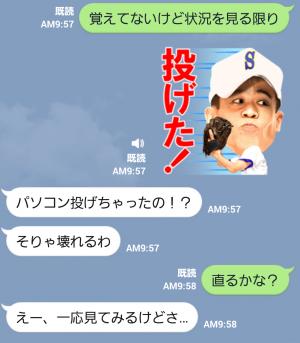 【音付きスタンプ】柳沢慎吾のサウンドで、いい夢見ろよ! スタンプ (6)