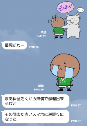 【大学・高校マスコットクリエイターズ】関西学生サッカー坊主くん 公式スタンプ (5)