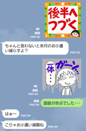 【音付きスタンプ】おしゃべり★ちびまる子ちゃん スタンプ (4)