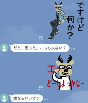 【限定スタンプ】カクカク・シカジカ スタンプ(2015年06月15日まで) (12)