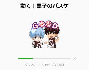 【公式スタンプ】動く!黒子のバスケ スタンプ (2)