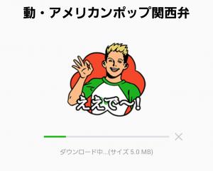 【公式スタンプ】動・アメリカンポップ関西弁 スタンプ (2)