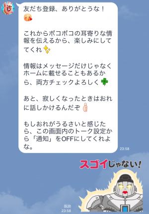 【限定スタンプ】LINE ポコポコ スタンプ(2015年06月24日まで) (3)