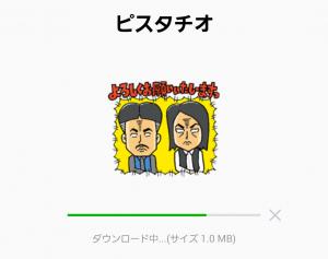 【芸能人スタンプ】ピスタチオ スタンプ (2)
