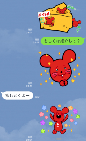 【動く限定スタンプ】動く★チューイチスタンプ(2015年06月08日まで) (7)