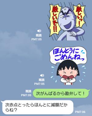【音付きスタンプ】おしゃべり★ちびまる子ちゃん スタンプ (5)