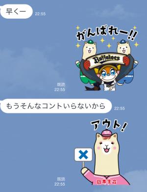 【動く限定スタンプ】超ユル!動くマスコット交流戦スタンプ(2015年05月18日まで) (10)
