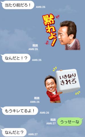 【公式スタンプ】モヤモヤさまぁ~ず2 スタンプ (5)