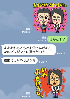 【芸能人スタンプ】ピスタチオ スタンプ (7)