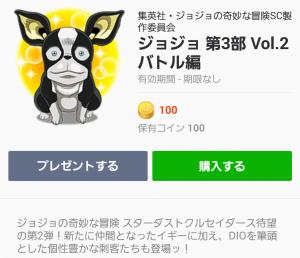 【公式スタンプ】ジョジョ 第3部 Vol.2 バトル編 スタンプ (1)