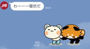【動く限定スタンプ】JTB LINEオリジナルキャラクター★ スタンプ(2015年05月25日まで) (8)