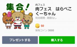 【企業マスコットクリエイターズ】肉フェス はらぺこくーちゃん スタンプ (1)