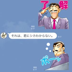 【限定スタンプ】カクカク・シカジカ スタンプ(2015年06月15日まで) (8)