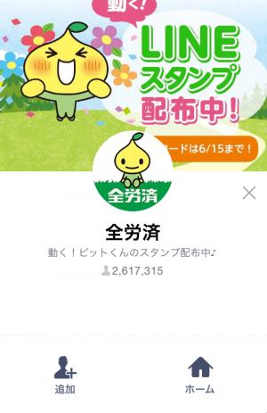 【動く限定スタンプ】動く♪ピットくん スタンプ(2015年06月15日まで) (1)