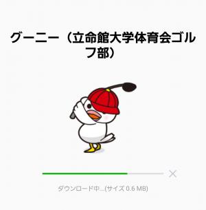 【大学・高校マスコットクリエイターズ】グーニー スタンプ (2)