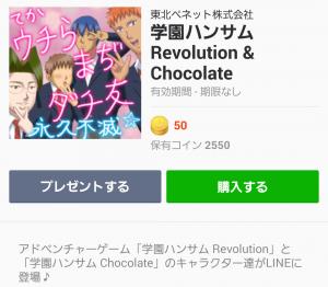 【ゲームキャラクリエイターズスタンプ】学園ハンサム Revolution & Chocolate スタンプ (1)