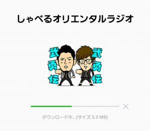 【音付きスタンプ】しゃべるオリエンタルラジオ スタンプ (2)