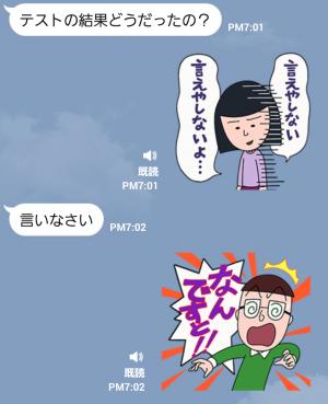 【音付きスタンプ】おしゃべり★ちびまる子ちゃん スタンプ (3)