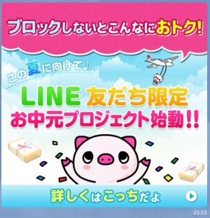 【動く限定スタンプ】JTB LINEオリジナルキャラクター★ スタンプ(2015年05月25日まで) (4)