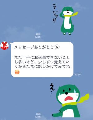 【動く限定スタンプ】動く★チューイチスタンプ(2015年06月08日まで) (5)