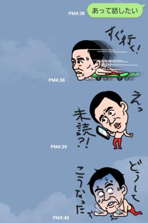 【芸能人スタンプ】エスパー伊東 スタンプ (7)