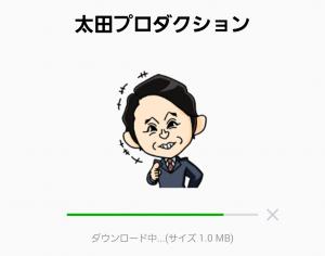 【芸能人スタンプ】太田プロダクション スタンプ (2)