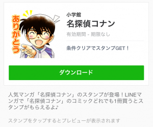 【隠しスタンプ】名探偵コナン スタンプ (4)