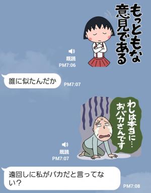 【音付きスタンプ】おしゃべり★ちびまる子ちゃん スタンプ (6)